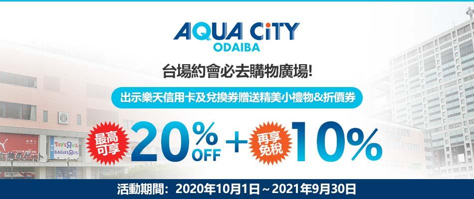 東京台場購物中心AQUA CiTY購物趣!
