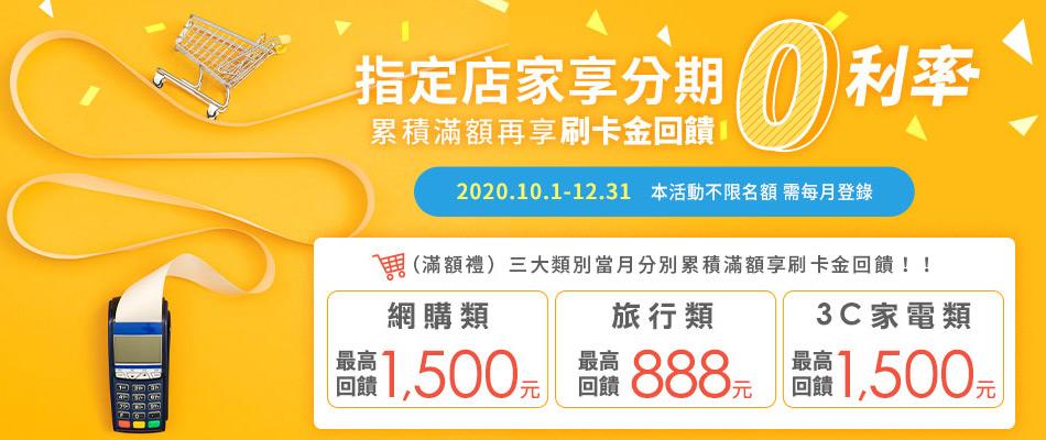 【分期滿額禮】分期0利率 特享刷卡金!!