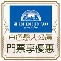 白色戀人公園,北海道巧克力餅乾觀光工廠