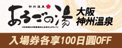 大阪神洲溫泉,一天旅途的完美句點!