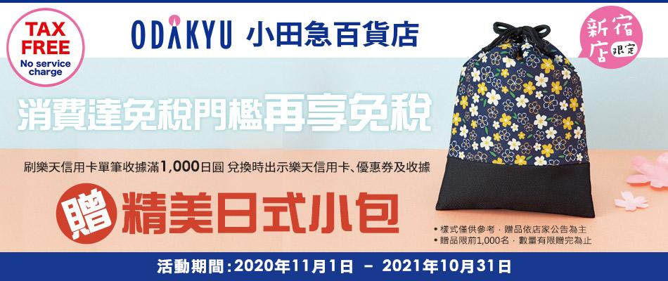新宿小田急百貨店購物滿1,000日圓贈日式精美小包!