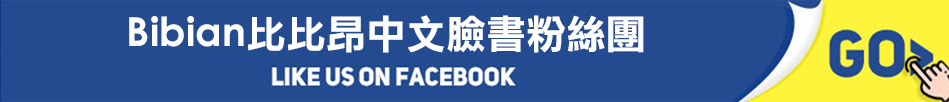 Bibian比比昂中文臉書粉絲團
