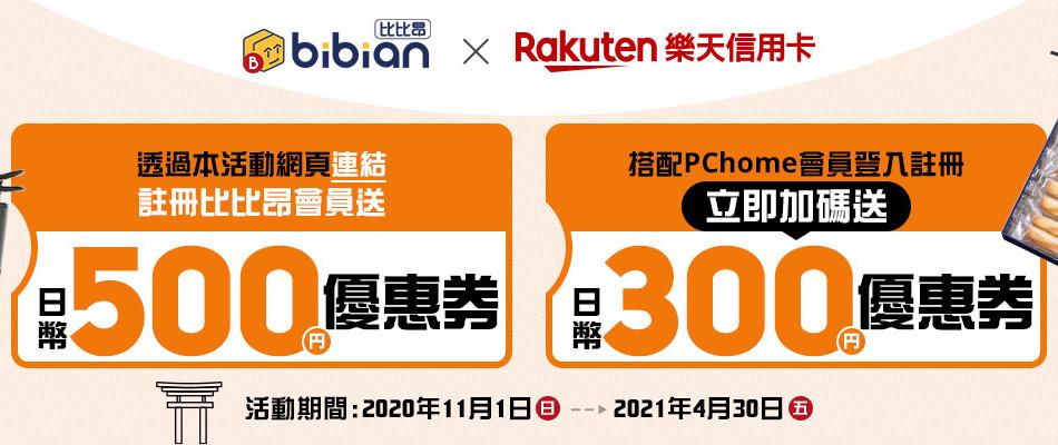 日本代購就找Bibian比比昂,註冊最高送日幣800円運費優惠券