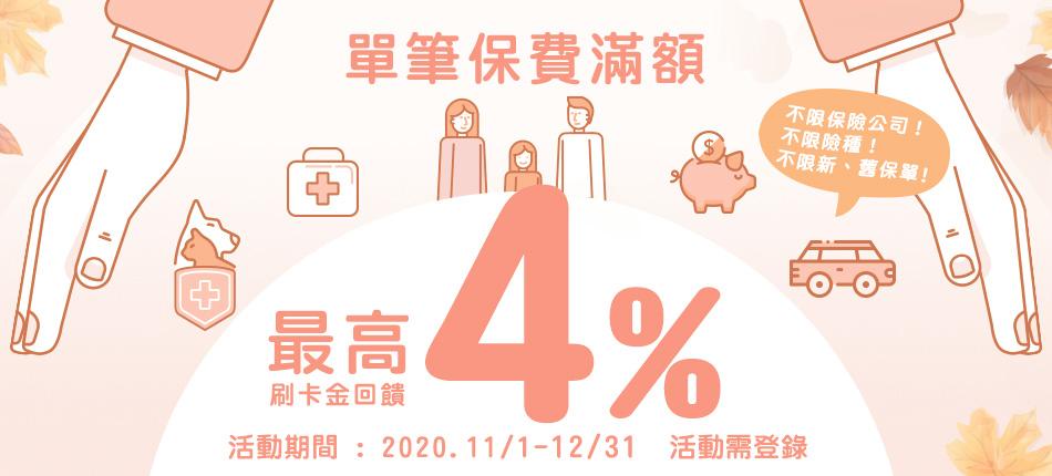 【歲末投保刷樂天】 滿額享最高4%回饋