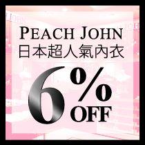 PEACH JOHN日本超人氣內衣!