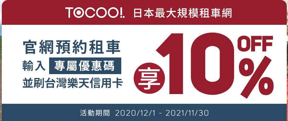 日本最大規模租車網站ToCoo! 租車享10%OFF