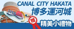 CANAL CITY HAKATA! 博多運河城!福岡市中心大型購物中心