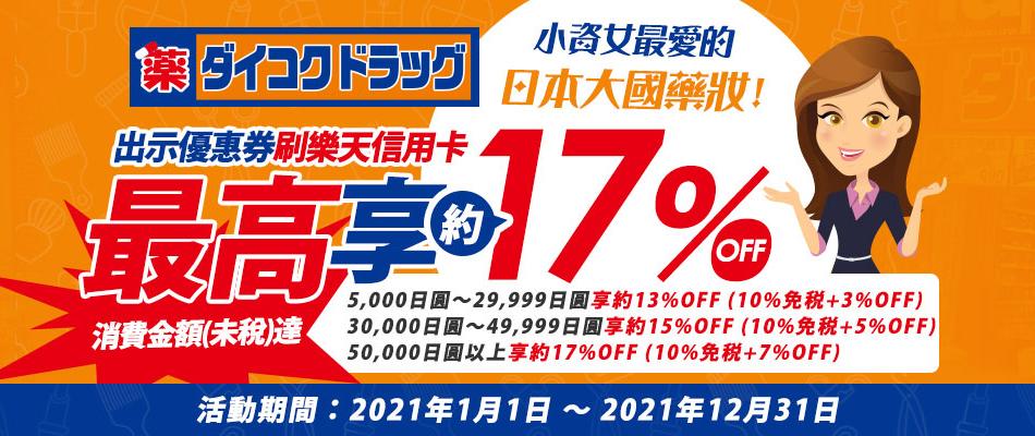日本大國藥妝免稅門市,刷台灣樂天信用卡最高約17%OFF!