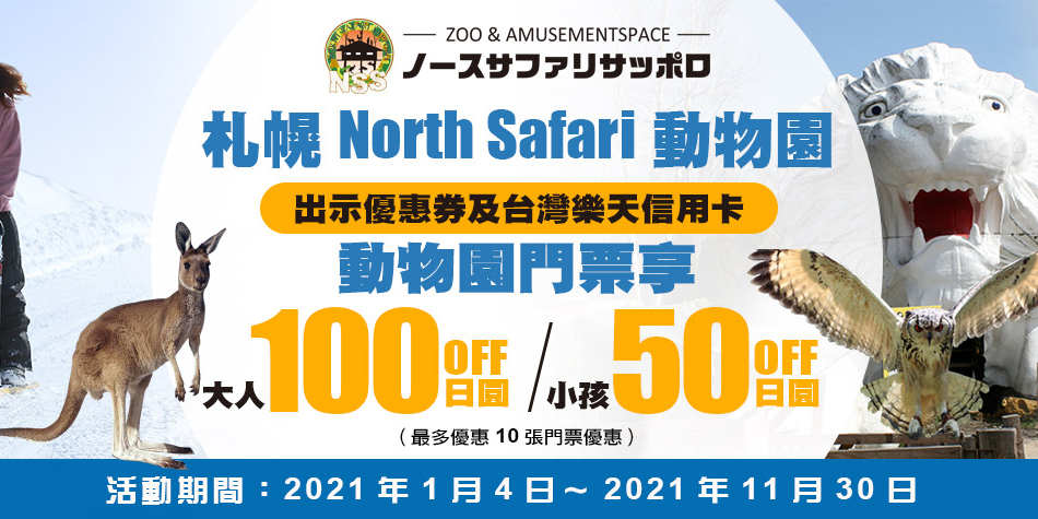 札幌North Safari動物園門票優惠 享受與動物的近距離親密互動!