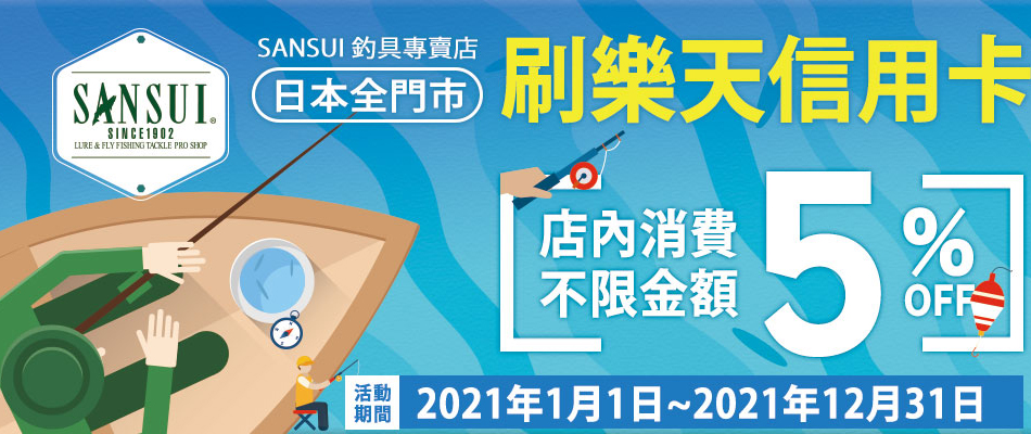SANSUI釣具專賣店,刷樂天卡商品全面5%OFF!