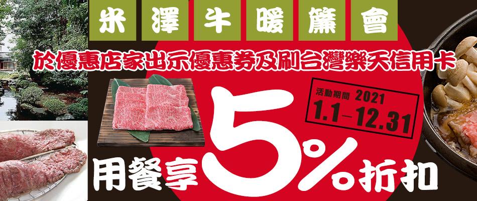 米澤牛暖簾會 品嚐高級和牛享5%折扣