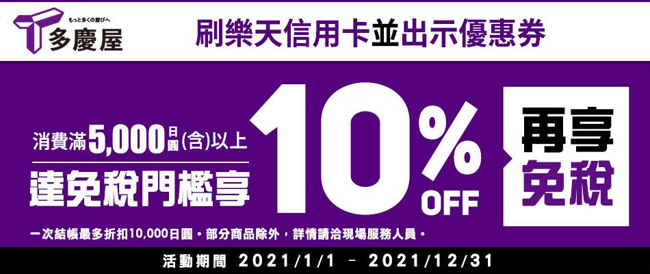 東京上野平價購物好去處 多慶屋消費滿5,000日圓以上享10%OFF!