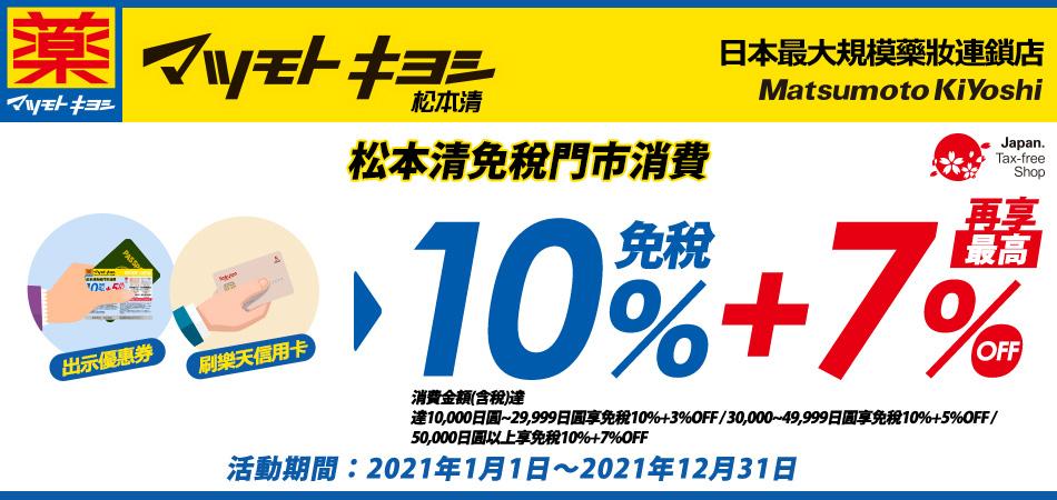 松本清免稅門市最高享免稅10%+7%OFF!