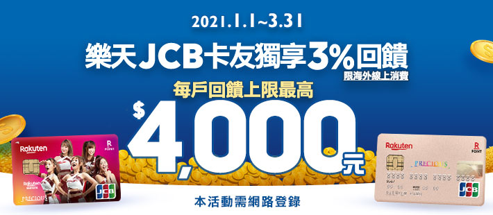 JCB卡海外線上3% 上限4,000元