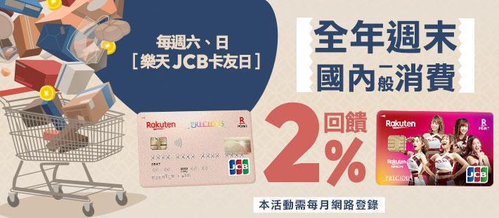 JCB卡國內六日 2%回饋無上限