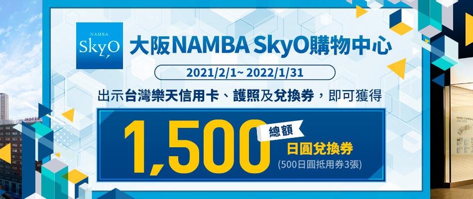 大阪NAMBA SkyO享總額1,500日圓抵用券