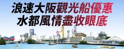 浪速大阪水上觀光船優惠