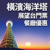 刷樂天信用卡享橫濱海洋塔展望台門票,餐廳消費優惠!