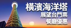 刷樂天信用卡享橫濱海洋塔展望台門票50%OFF!