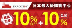 日本最大級複合式購物中心EXPOCITY 送購物優惠券及精美小禮!
