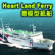 悠悠北海道 Heart Land Ferry觀光船