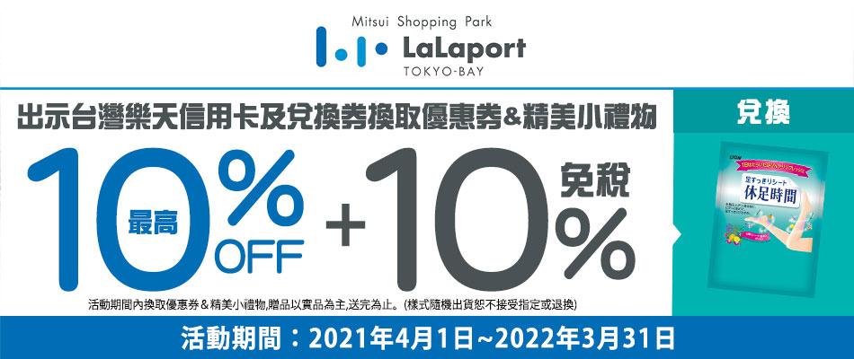 LaLaport東京灣送購物優惠券及精美小禮!