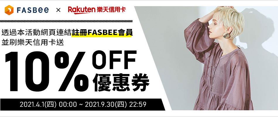 日本流行服飾購物網FASBEE 註冊&購物就送10%OFF優惠券
