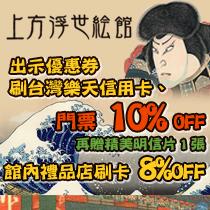 上方浮世繪美術館!樂天信用卡帶你走入江戶時代的時光隊道!