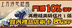 樂天信用卡帶你走入江戶時代的時光隊道!