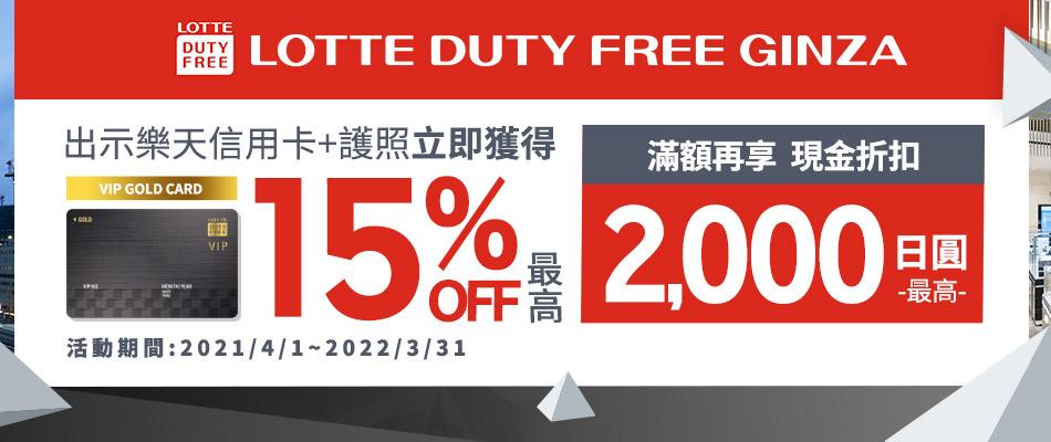 來銀座LOTTE免稅店最高享15%OFF&2000日圓現金折扣!