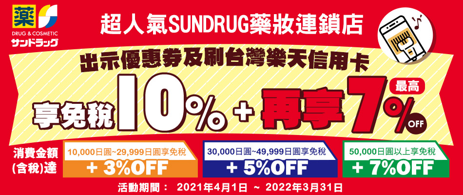 SUNDRUG藥妝連鎖店最高享免稅10%+7%OFF!