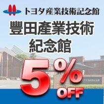 樂天陪您深刻體認豐田集團, 快來趟豐田產業技術紀念館巡禮吧!