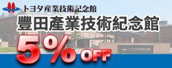 樂天陪您深刻體驗豐田集團, 快來豐田產業技術紀念館巡禮吧!
