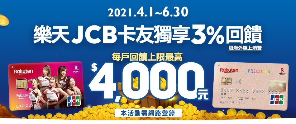 【JCB卡友限定】海外線上刷樂天 樂享3%回饋