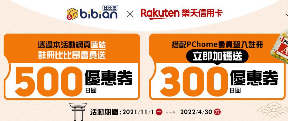 日本代購就找Bibian比比昂,註冊最高送800日圓運費優惠券