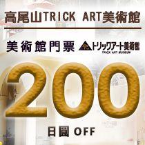 高尾山Trick Art 美術館 有趣又好玩的美術館