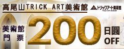 高尾山Trick Art 美術館 有趣好玩的美術館