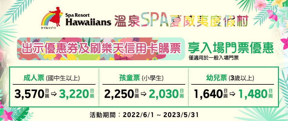 ALOHA! Hawaiians溫泉SPA夏威夷度假村享門票優惠