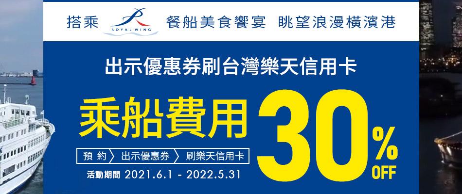 ROYAL WING觀光船乘船費用30%OFF!美食饗宴眺望浪漫橫濱港