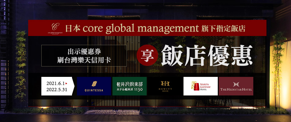 core global management旗下指定飯店享專屬優惠