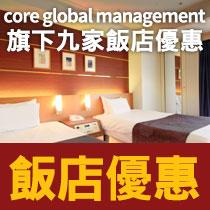 樂天卡友獨享core global management旗下六大飯店優惠!