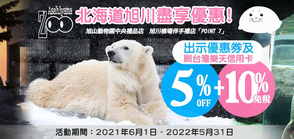 北海道旭川機場伴手禮、旭山動物園中央禮品店購物享5%OFF+免稅10%