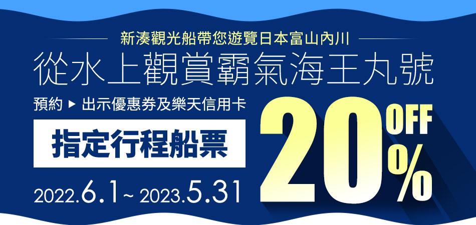 日本富山縣內川遊覽 新湊觀光船船票享20%OFF