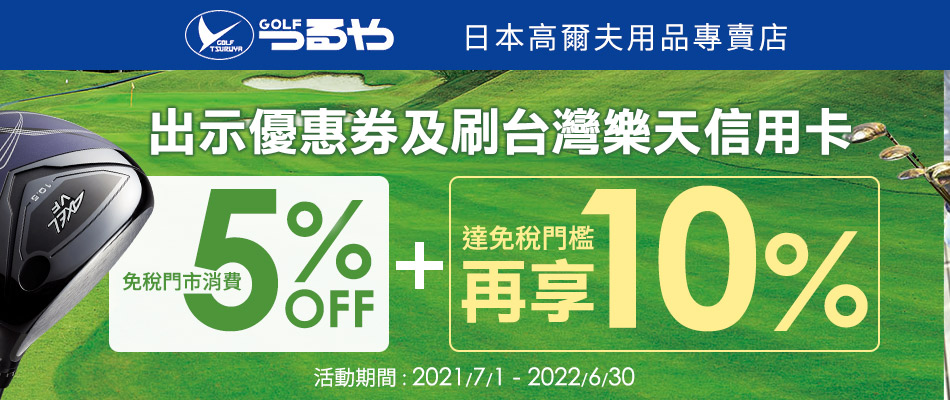 Tsuruya GOLF享高爾夫用具5%OFF+免稅10%