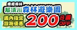 東京近郊旅遊首選 那須川森林遊樂區