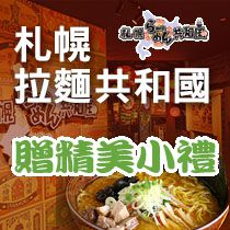 拉麵控必訪之札幌拉麵共和國,精美小禮送給您!