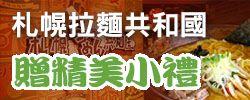 拉麵控必訪之札幌拉麵共和國,憑樂天卡,精美小禮送給您!