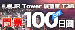 JR Tower 360度環繞俯看札幌市展望室 T38門票100日圓OFF!
