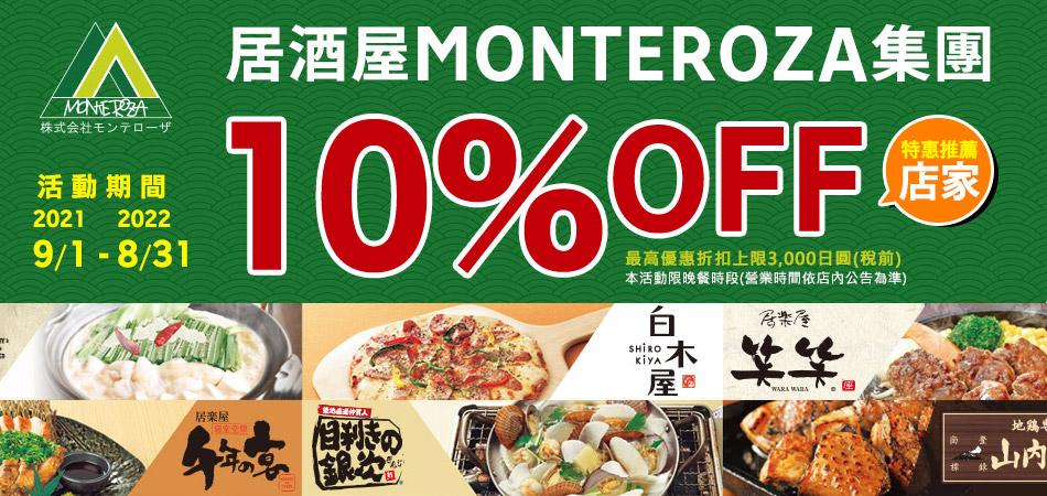 日本居酒屋MONTEROZA集團晚餐時段享10%OFF!