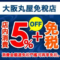 大阪丸屋免稅店5%OFF+免稅!